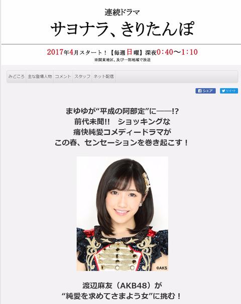 【AKB48】渡辺麻友主演ドラマ「サヨナラ、きりたんぽ」が4月からスタート