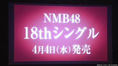 【NMB48】18thシングル選抜メンバー発表!センターは山本彩&梅山恋和が初選抜!