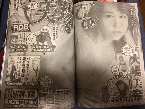 なんで大場美奈がSKE48のグラビア担当になってるの?