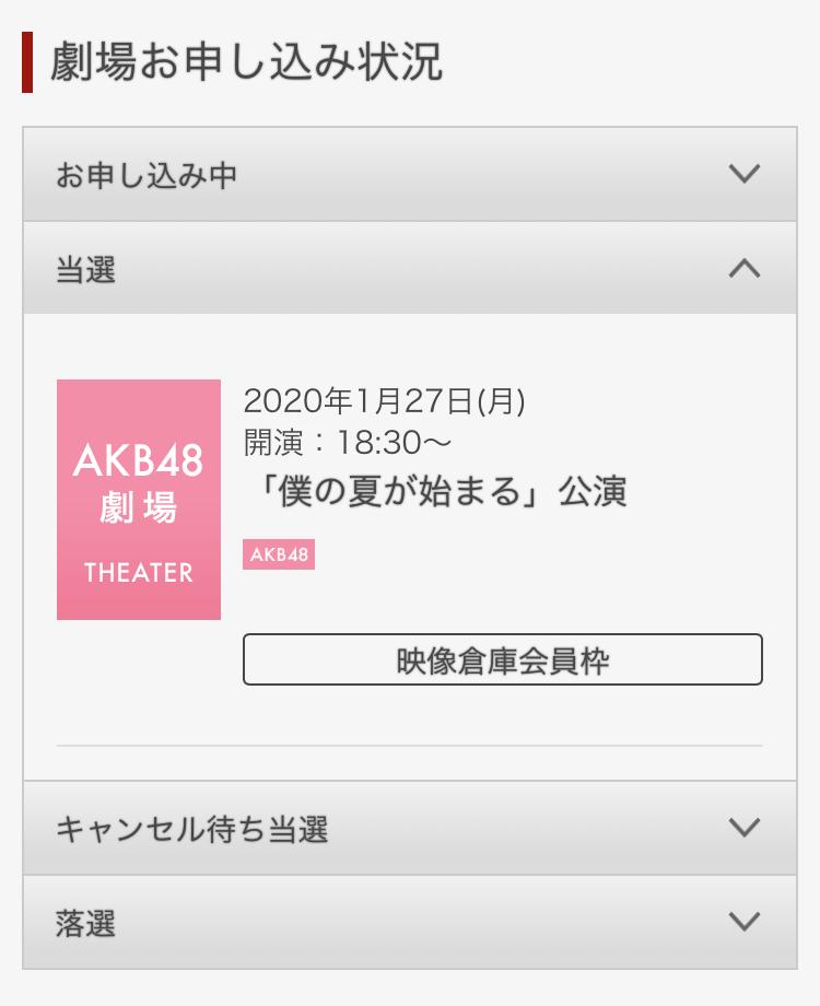 【AKB48】27日、18時まで仕事なのに劇場公演当たってしまったんだけど、早退理由は何がいいと思う?