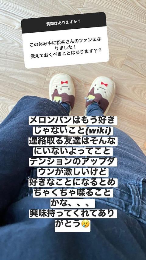 メロンパン同盟会長松井玲奈さん、現在のお気持ちを公式表明