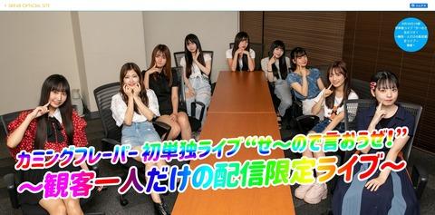 【朗報】カミングフレーバー、初の配信限定単独ライブ開催決定!【SKE48】