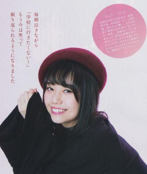 【AKB48】長久玲奈「中学のときイジメられた。チーム8入ったらさらイジメられて、仕事が唯一のやすらぎだった」