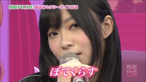 【HKT48】歴史上指原莉乃より嫌われたアイドルは居るのか?