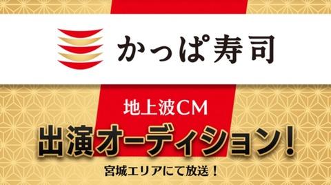 【朗報】元NGT48渡邉歩咲さん、SHOWROOMイベントで「かっぱ寿司」のCM出演権獲得!