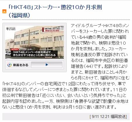 【HKT48】ストーカーに検察は懲役10か月を求刑!たった10ヶ月でまたメンバーがストーカーされてしまう