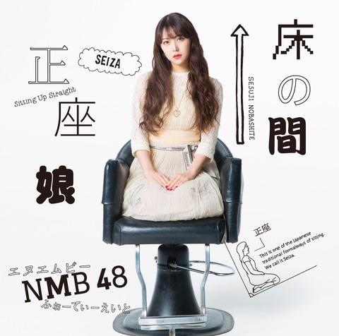 【NMB48】20thシングル「床の間正座娘」初日売上は179,854枚