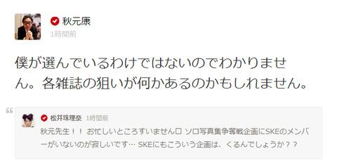 【悲報】755写真集企画を出来レースと気づかずに松井珠理奈が秋元康にSKE48メンバーを売り込むwww