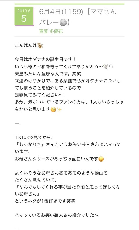【欅坂46】齋藤冬優花 「天皇みたいな温厚な人です 笑 」と投稿し批判殺到!!!