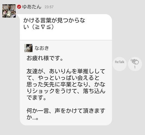 【755】湯浅「あいりん推しざまぁ」【SKE48・古川愛李】