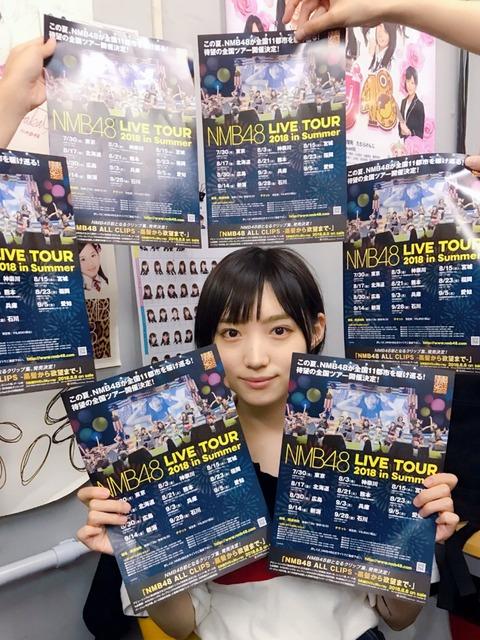 【NMB48】黒髪に戻した太田夢莉が可愛過ぎると話題に!