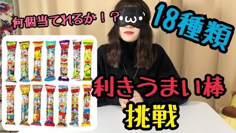 【悲報】元SKE48小畑優奈さん、うまい棒を食べるだけの動画を投稿してしまうwwwwww