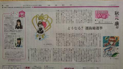 【AKB48総選挙】秋元康「次世代ではSKE小畑優奈、NMB山本彩加、HKT松岡はな、NGT中井りか、STU瀧野由美子に注目が集まってるらしい」