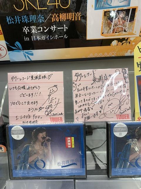 【元SKE48】女優の松井珠理奈さん「ソロでもCD出せますように」