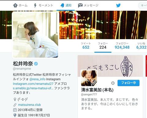 【悲報】松井玲奈さん、「幸福の科学信者」の報道で清水富美加を即効フォロー解除www