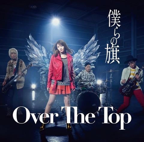 【元NMB48】岸野里香のバンド「Over The Top」メジャーデビューシングル「僕らの旗」のジャケット写真が解禁!