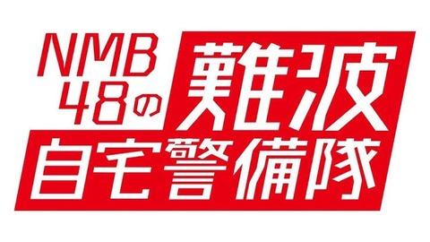 【NMB48】難波自宅警備隊人気企画ランキング