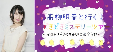 【SKE48】高柳明音と行く!どきどきミステリーツアー~イロトリドリのちゅりに出会う旅~【バスツアー】