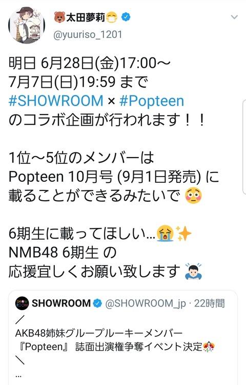 【NMB48】太田夢莉「SHOWROOM×Popteenのコラボ企画、6期生に載ってほしい(泣)」