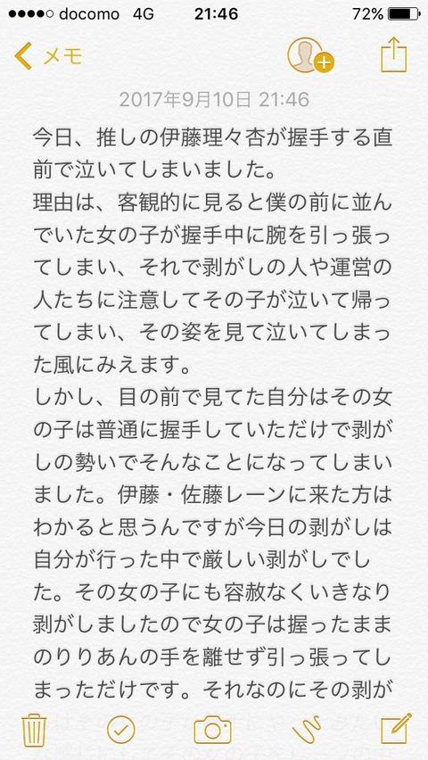 【乃木坂46】女ヲタが全握で剥がしにキレられて号泣www
