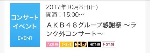 【AKB48】大家志津香「『ランク外コンサート』という名称にみんなしっかり心に傷を負ってる」