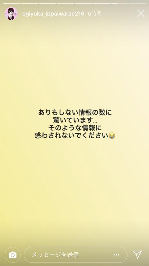 【NGT48】おぎゆか、暴行事件への関与を否定【荻野由佳】