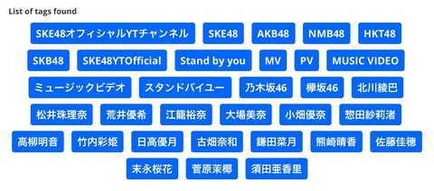 【悲報】SKE48の公式MV、タグになぜか「乃木坂46」と「欅坂46」が入ってる件www【YouTube】