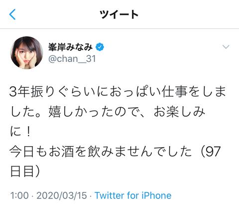 【AKB48】峯岸みなみ「3年ぶりにお〇ぱい仕事をしました。嬉しかったのでお楽しみに!」
