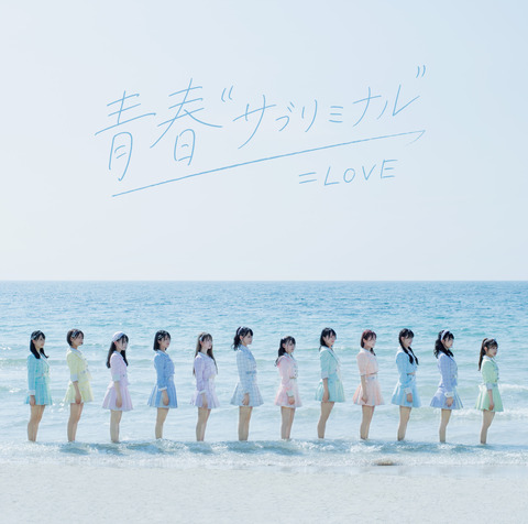 """【=LOVE】「青春""""サブリミナル""""」初日売上59,771枚"""