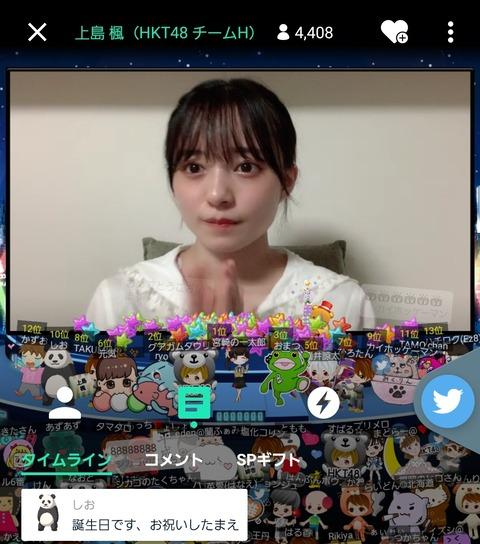 【AKB48G】SHOWROOMで「今日誕生日です」って書き込むヲタクwwwwww