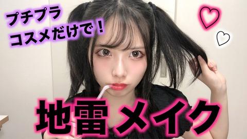 【画像】現役女子高生STU48榊美優さんのツインテール可愛すぎると話題騒然!