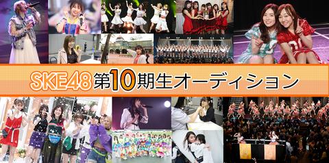【SKE48】10期生オーディションSHOWROOM部門開催決定!