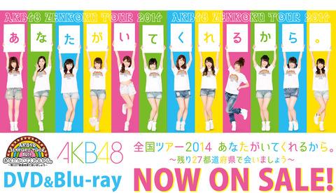 【AKB48】なんで全国ツアーやらないの?やれよ