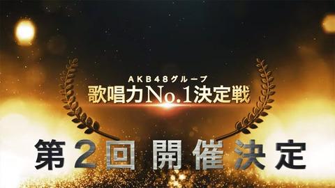 【AKB48G】歌唱力大会は飽きたって?じゃあ何をすれば良いんだよ?