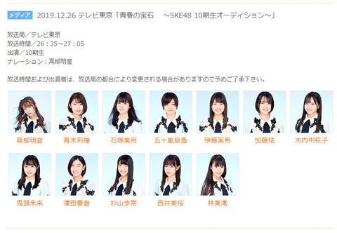 【朗報】テレビ東京で「青春の宝石 ~SKE48 10期生オーディション~」が放送決定!