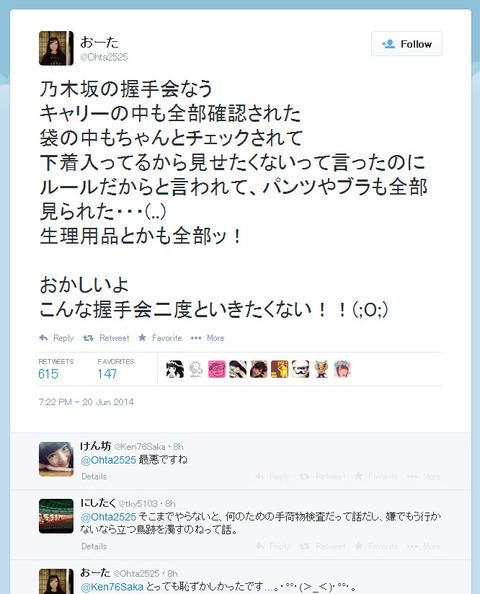 【悲報】乃木坂46握手会、女性客のパンツも検査される