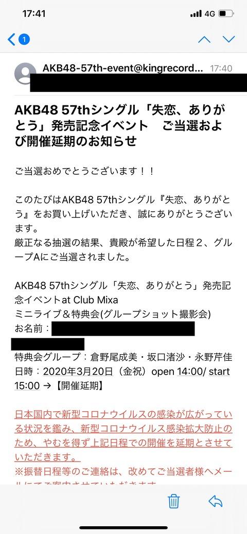 【悲報】AKB48「失恋、ありがとう」発売記念イベント開催延期のお知らせ