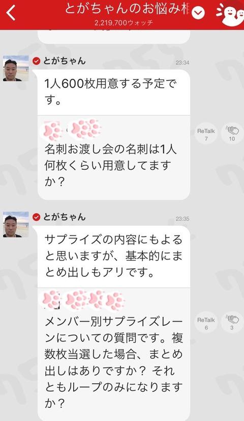 【AKB48】戸賀崎「名刺お渡し会は1人 600枚名刺を用意する」【AKB48G夏祭り】