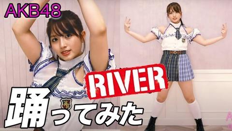 【朗報】大和田南那ちゃん、AKB48の名曲「RIVER」を踊る