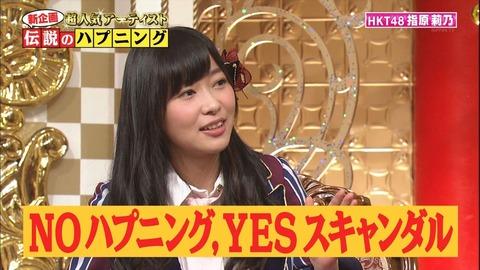 【AKB48G】メンバーがスキャンダルを起こす意味がわからない