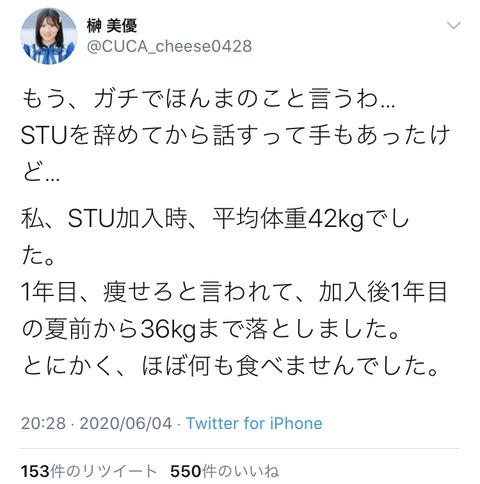 【悲報】STU48運営、体重42kgだった榊美優にダイエットを強制して摂食障害に追い込む