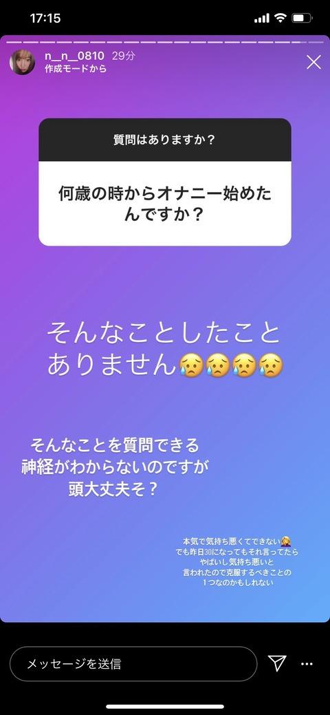 【元AKB48】野村奈央さん「オナニーなんかしたことありません」wwwwww