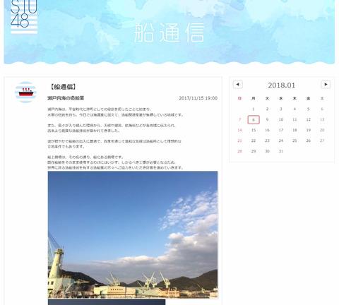STU48運営「お前らうるせーから船についてブログ書き始めるわ!」2017/10/1「よーし、書くぞぉー」