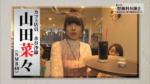 【NMB48】慰謝料弁護士ってドラマに山田菜々がでてるけどさ・・・