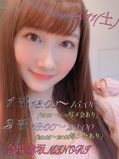 【元NMB48】矢倉楓子が1年の沈黙を破りファンイベントを開催!