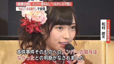 【NGT48暴行事件】新潟県民は今回の件についてどう思ってるの?