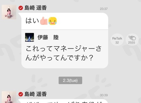 【悲報】755でのぱるるの神対応が本人じゃなかった件【AKB48・島崎遥香】