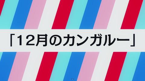 【SKE48】新曲「12月のカンガルー」 の略名を考えるスレ