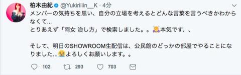 【AKB48】柏木由紀「とりあえず『雨女 治し方』で検索しました」