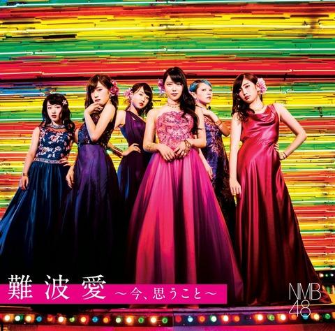 【NMB48】3rdアルバム「難波愛~今、思うこと~」怒濤のドーピング開始www